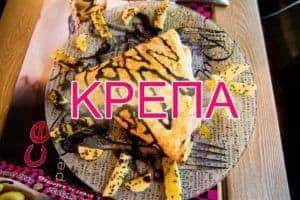 Γλυκια & Αλμυρη Κρεπα - Delivery Γαλατσι, Ν. Ηρακλειο, Πευκη, Καλογρεζα, Ν. Ιωνια - La Place